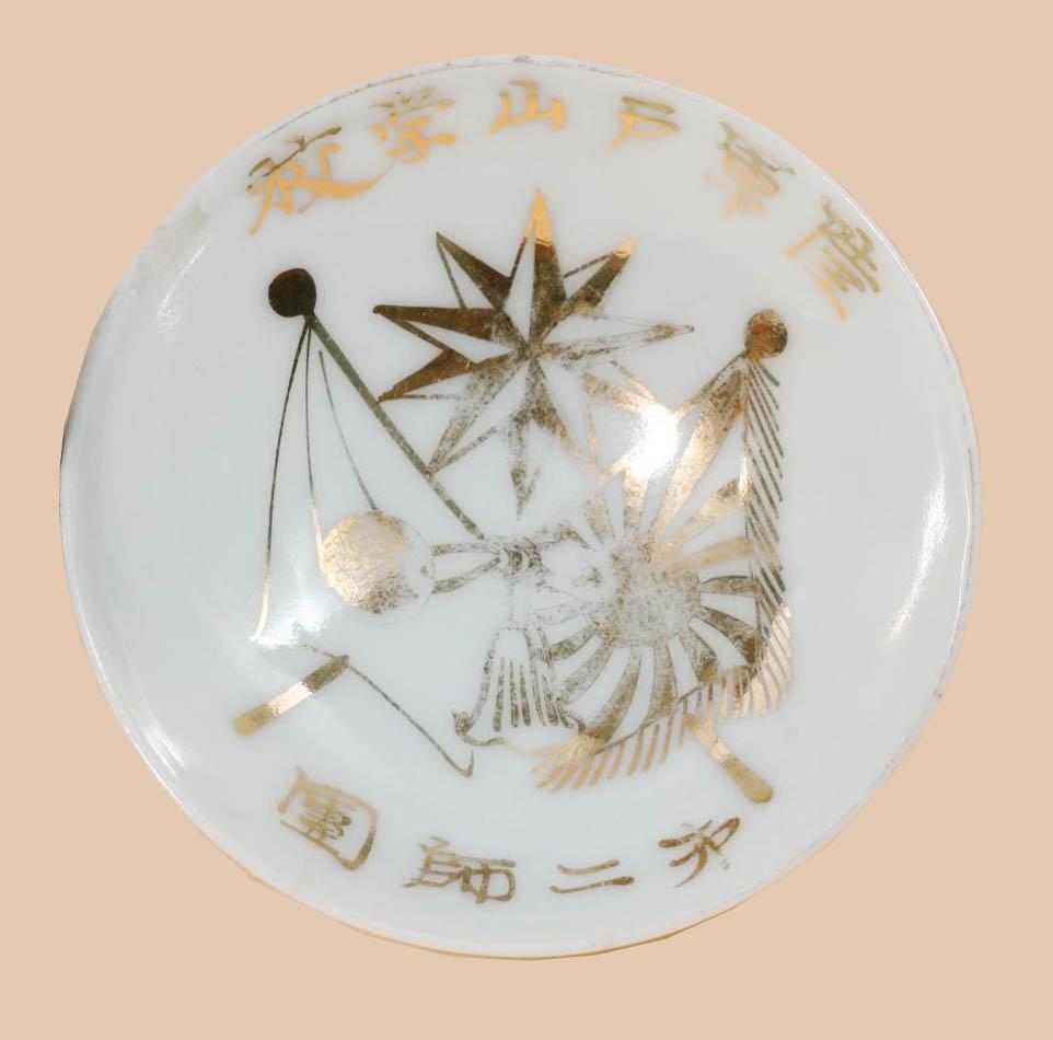 Toyama Gakko 2nd Division sake cup - rim upper: Rikugun Toyama Gakko.