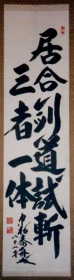 San Sha Ittai: Iai. Kendo. Tameshigiri.  Written by Nakamura Sensei.