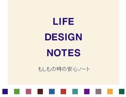 ライフデザインノート バイリンガル版 クリックしていただくと、メディアに紹介された記事に飛びます。