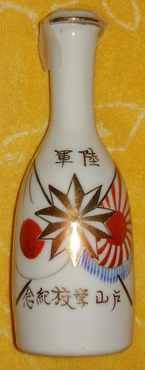 Toyama Gakko Tokkuri (front) that belonged to Yamamoto.