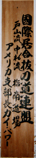 "Kenshinkan Dojo Kanban  	The official ""license"" given by Nakamura sensei naming Power sensei as the US representative for the US, authorizing him to teach both Toyama Ryu Iaido and Nakamura Ryu Battodo."