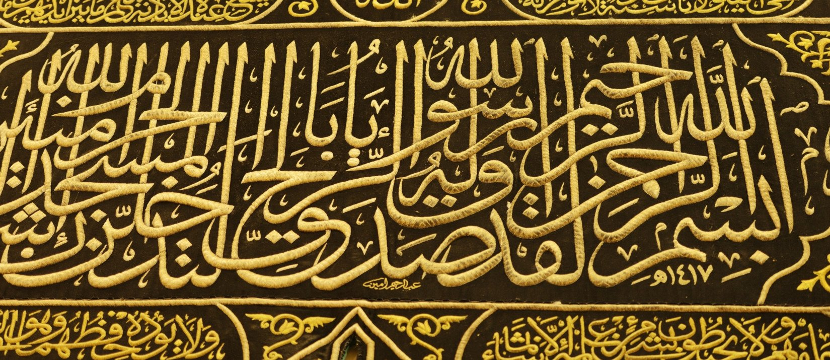 Calligraphy embroidered in gold on the shroud of Kaaba