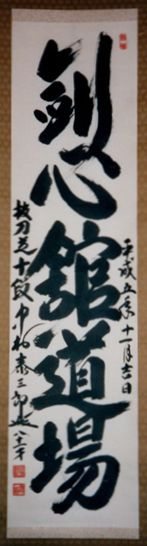 Kenshinkan Dojo   	Written by Nakamura Sensei when he was 81 years old.