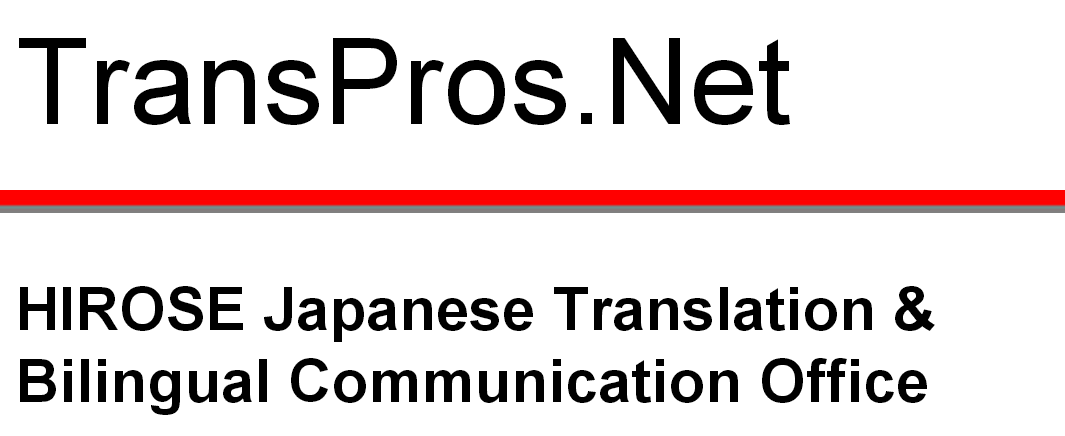 TransPros.net Hirose Japanese Translation Office