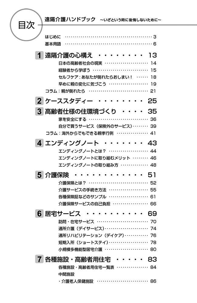 https://0201.nccdn.net/1_2/000/000/166/1c9/web-mokuji1-649x1000.jpg