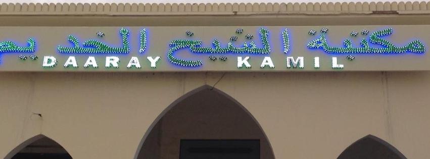 La Grande Mosque