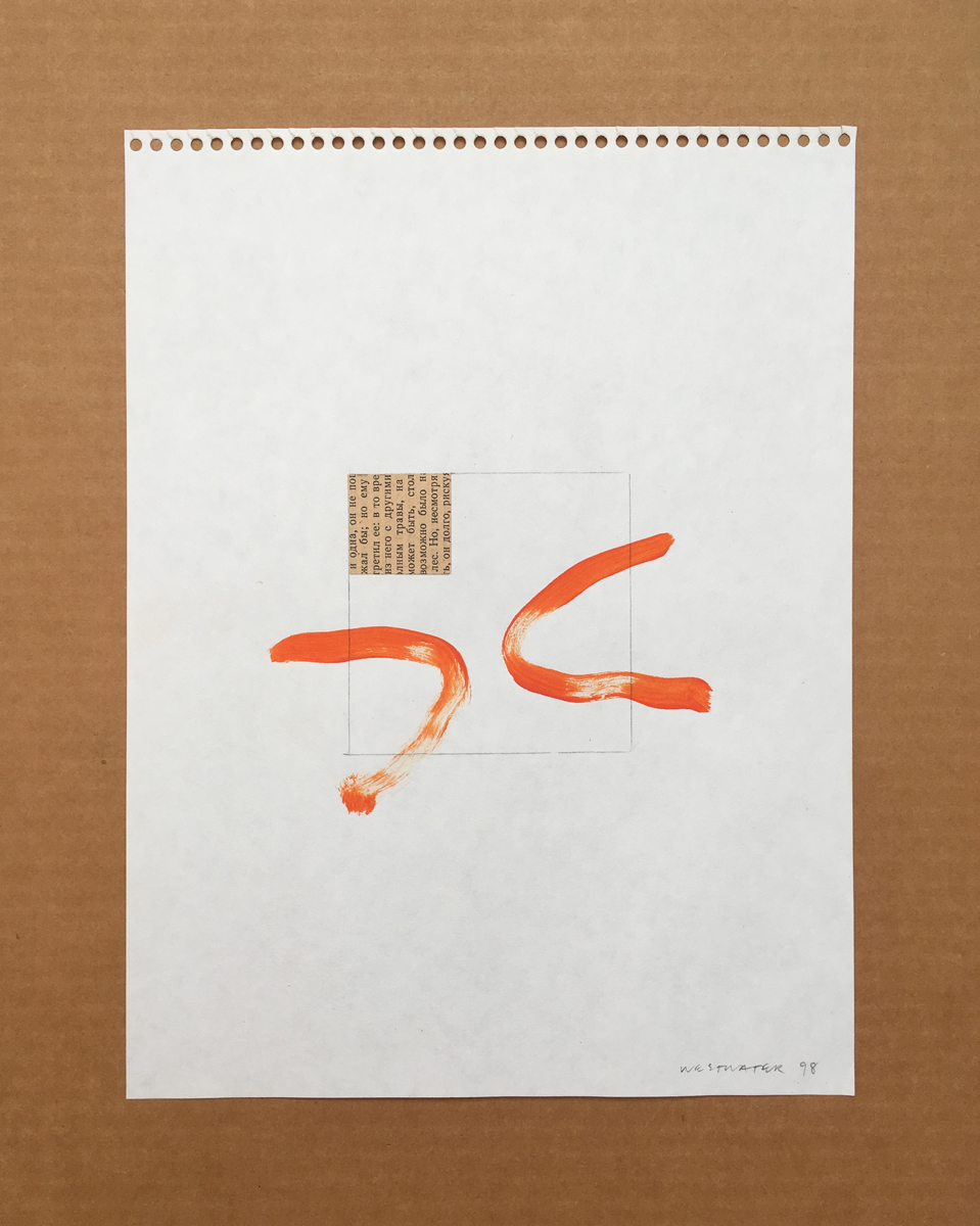 Russian text collaged into a pencil square with two painted curved orange lines.