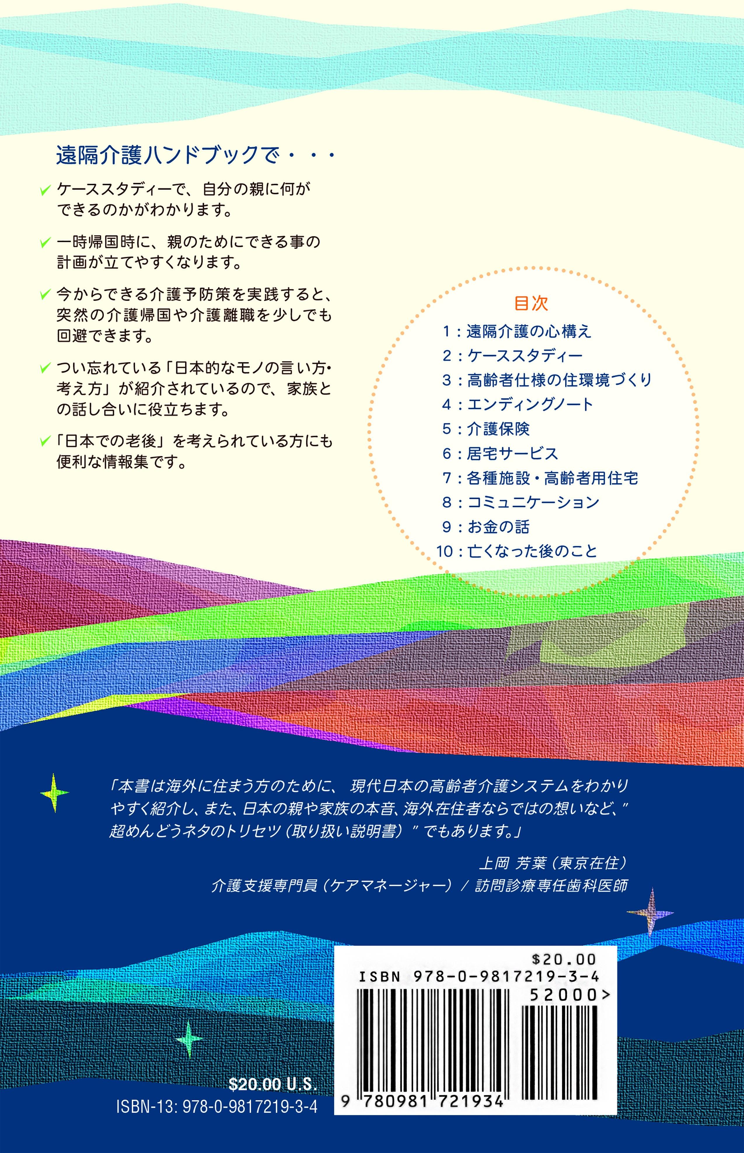 https://0201.nccdn.net/4_2/000/000/017/e75/poster-backcover-2550x3950.jpg