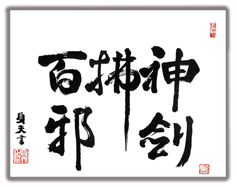 Araki-Sho: General Araki's calligraphy