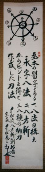 "Oshie: Nakamura Ryu Teachings. Given to Power sensei by Nakamura sensei in 1994, this scroll expresses the essence of Nakamura Ryu.  ""From calligraphy's foundation -- the 8 laws of brush strokes -- I received the hint of my swordsmanship method. Eight stances, eight directions of cutting, eight techniques of resheathing."" (signed) Nakamura Ryu founder, Soke Nakamura Taizaburo (seal)"